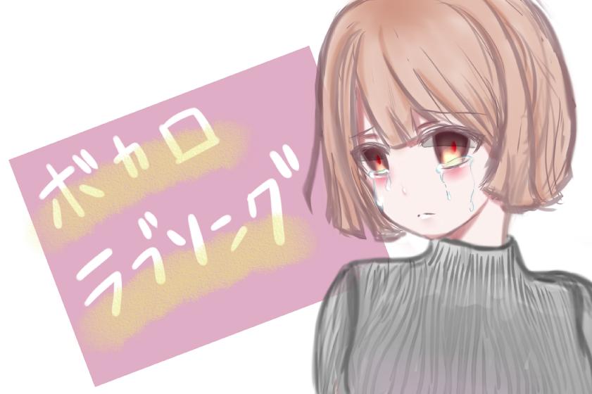 ボカロ 恋愛 曲